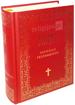 Picture of Pismo święte Nowego Testamentu - kieszonkowe