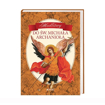 Modlitwy do św. Michała Archanioła - Marcello Stanzione : Książka