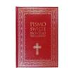 Pismo Święte Nowego Testamentu. Duże litery : Wydanie ilustrowane